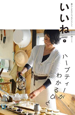 20141006_iinemagazine