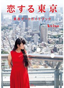 NW05_koisuru_tokyo