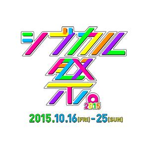 20151018_logo_shibukaru