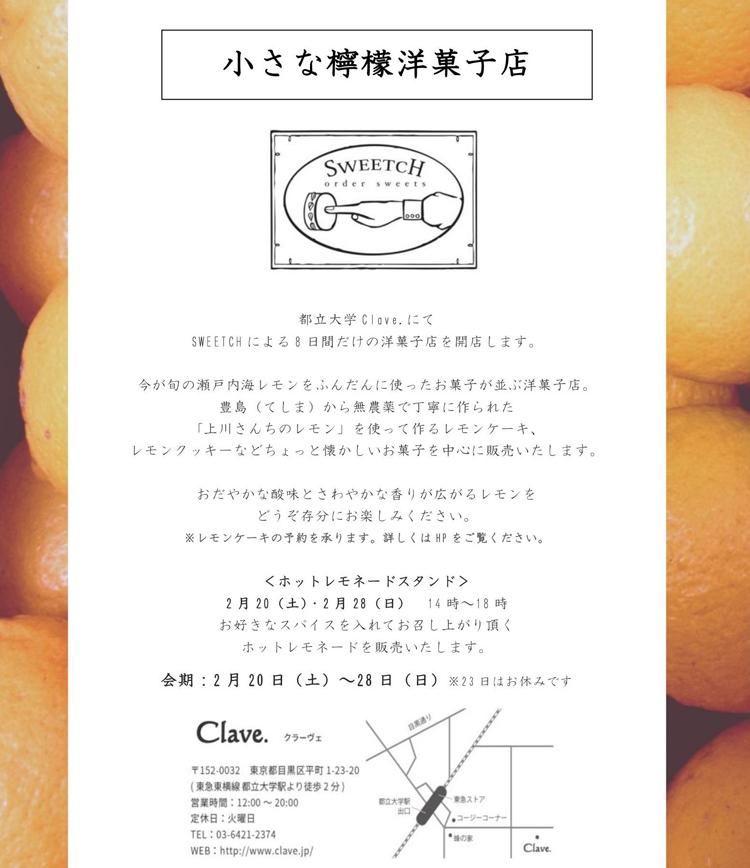 20160209_lemon