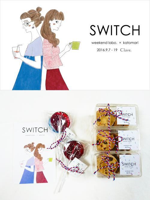 20160909_switch