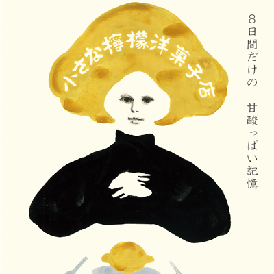 20170219_lemon2