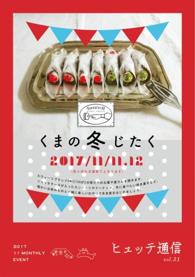 20171108_kuma